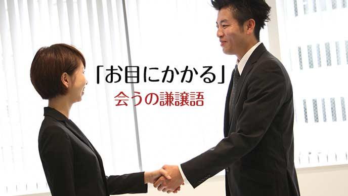 握手する部下と上司