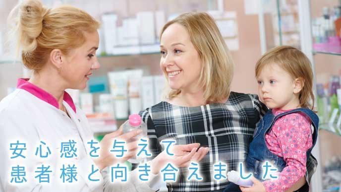 患者の母親に医薬品の説明をする調剤薬局事務