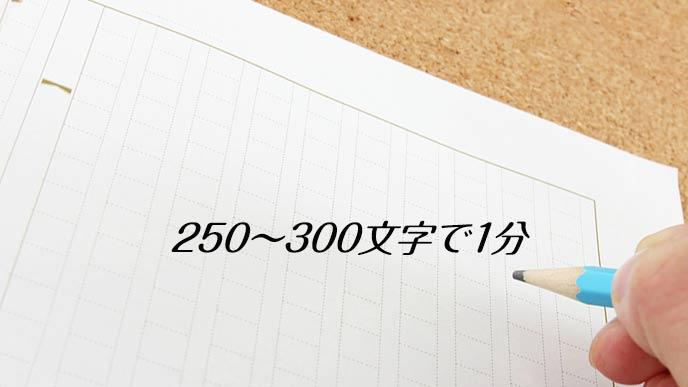 原稿用紙に300文字以内の自己紹介を書く