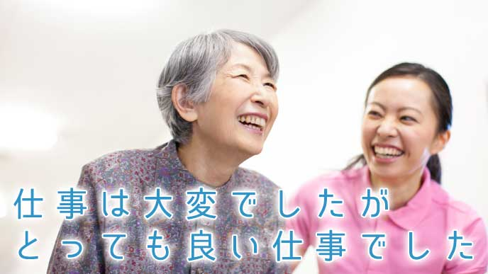 お婆さんと一緒に楽しく笑うヘルパーの女性