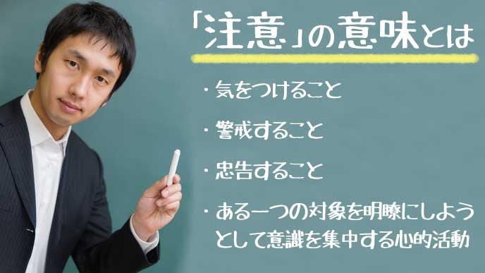 「注意」の意味を黒板に書く教師