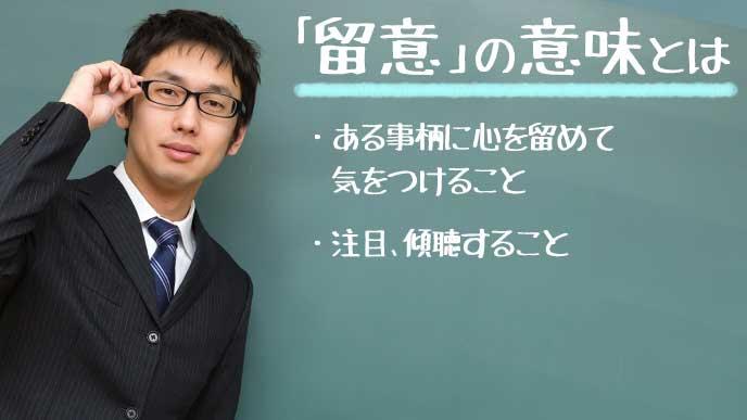 黒板に書かれた「留意」の意味を説明する教師