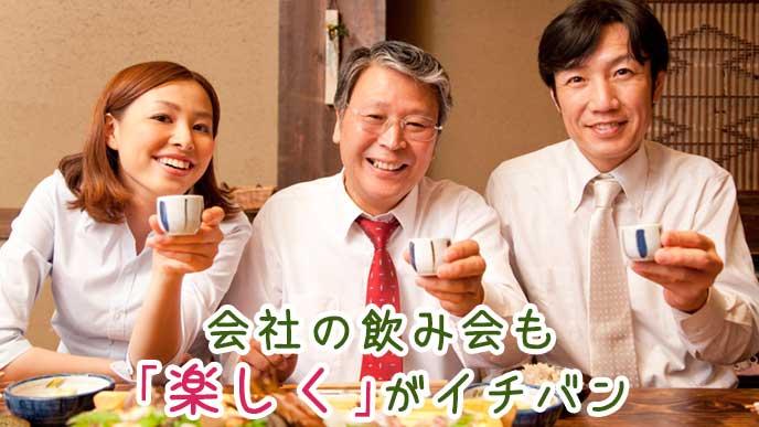 日本酒を片手に飲み会を楽しむ会社員達