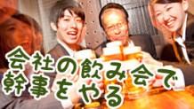 170818_kanji-nomikai-icatch
