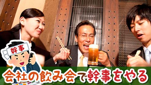 幹事が会社の飲み会を上手く進行するコツと体験談15