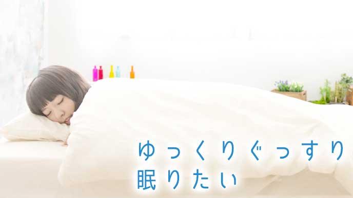 毛布にくるまって寝てる女性