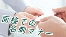 170822_mensetu-meishi-icatch06