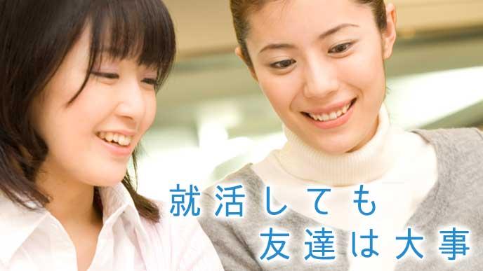 仲良く笑って友達付き合いをしている女性