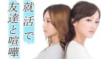 170822_syukatu-friends-icatch