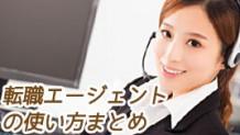 170822_tensyoku-agent-use-icatch