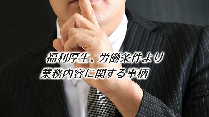 口の前で指を立てる面接官