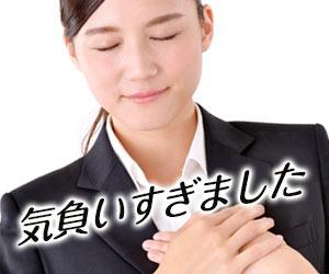 目と閉じて胸に手を当てる就活女性