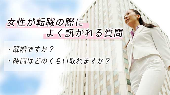 女性が転職の際によく訊かれる質問