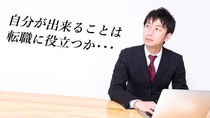 「自分が出来ることは転職に役立つのか」と考えているビジネスマン