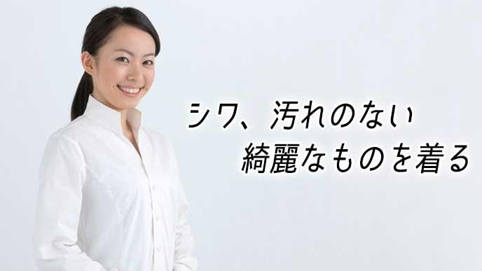 シワと汚れがない綺麗なシャツを着た女性
