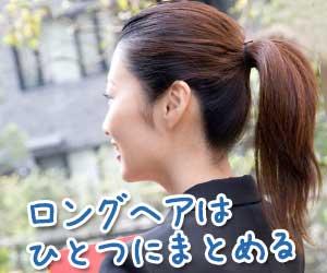 ロングヘアをひとつにまとめた就活生の女性