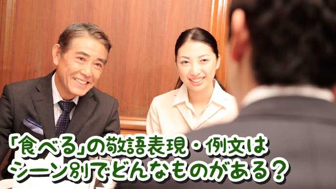 会社の社長と秘書と一緒に会食をしているビジネスマン