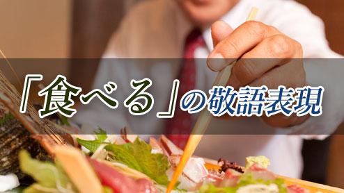 「食べる」の敬語表現の正しい使い方・シーン別の参考例文