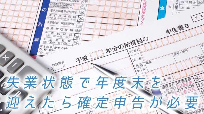 禅金の手続きで使用する確定申告の書類