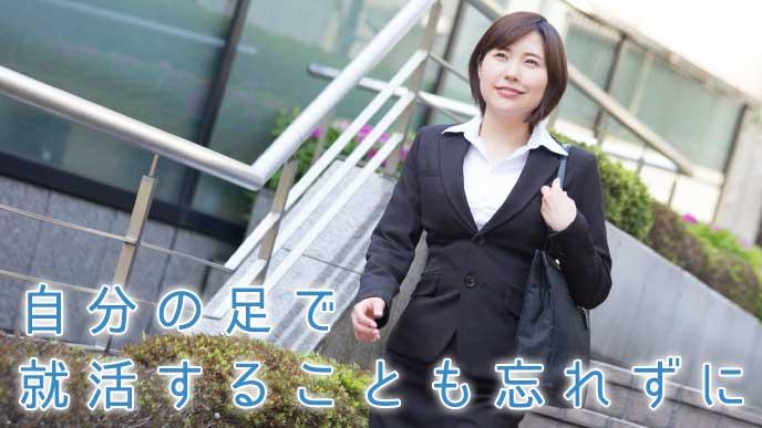 企業説明会に向かっているリクルートスーツを着た女性