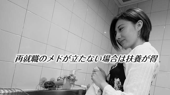 台所で片付けしながら考える女性