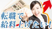 170828_career-change-salary-icatch