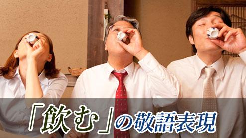 「飲む」の敬語表現の使い方・飲み会で使える参考例文