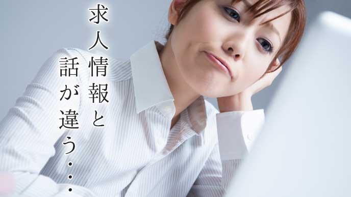 転職で入った会社の労働条件が求人情報と違い、後悔している女性社員