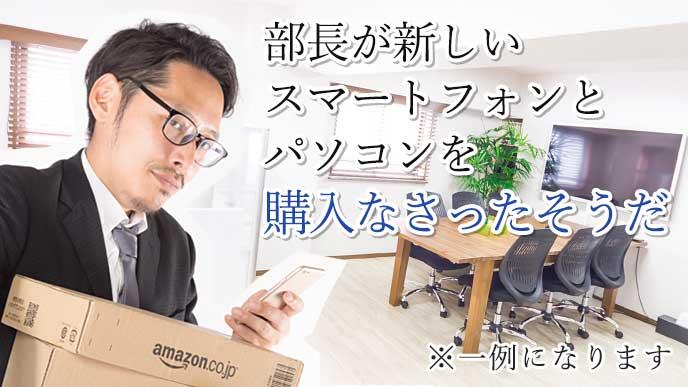 新しいスマートフォンとパソコンを買った部長