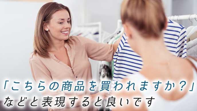 お客様に洋服の購入を勧めるブティックの店員