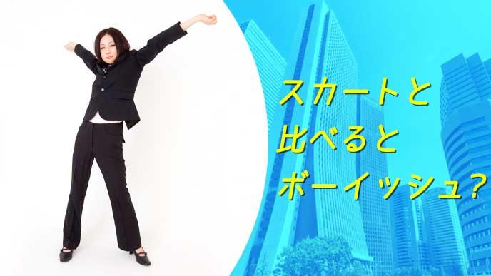 背伸びをするパンツスーツを着た女性