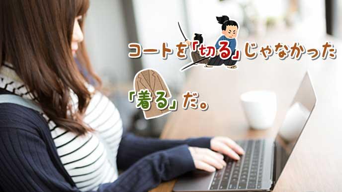 パソコンで「切る」ではなく「着る」を入力する女性