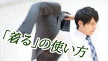 170830_kiru-keigo-icatch03