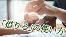 170831_kariru-keigo-icatch02