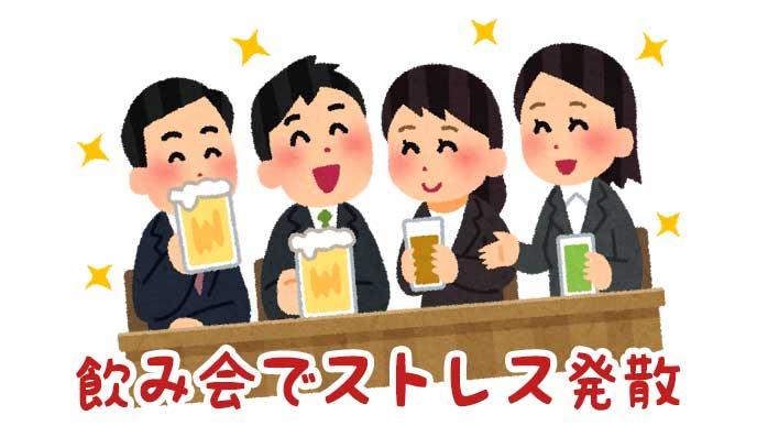 飲み会を楽しむ会社員達のイラスト