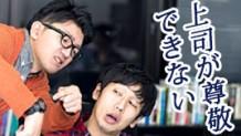170831_sonkei-dekinai-jyoushi-icatch