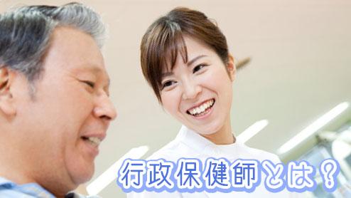 行政保健師の仕事内容とは?気になる勤務形態や年収の実態