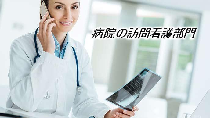 病院の訪問看護部門