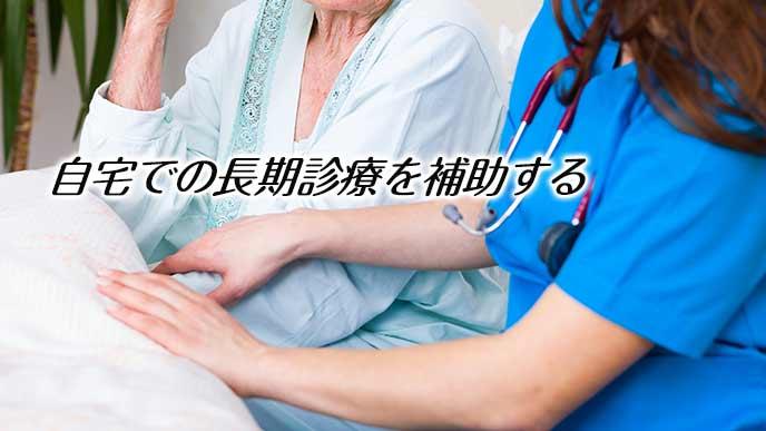 長期療養の老人を診察する訪問看護師