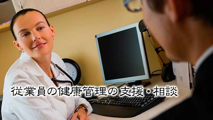 従業員の健康相談をする産業医