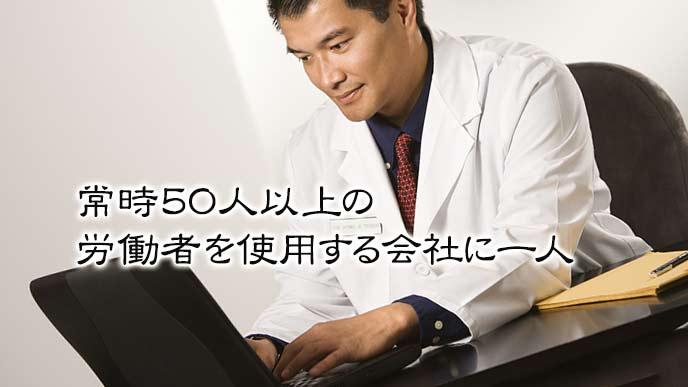1名以上の産業医を配置