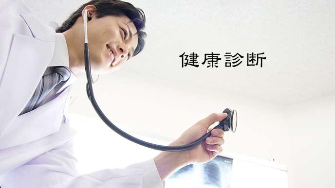 健康診断を行う産業医