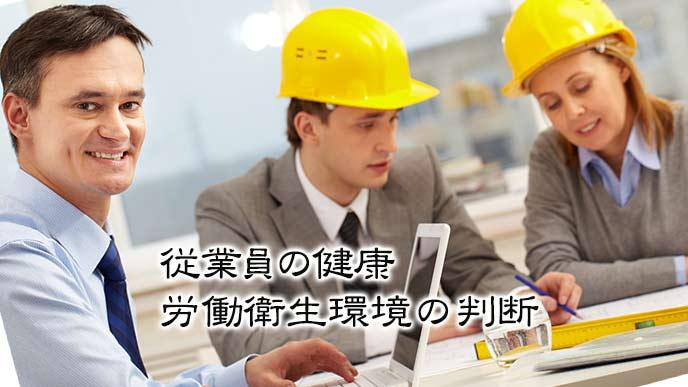 職場で労働衛生環境の判断をする産業医