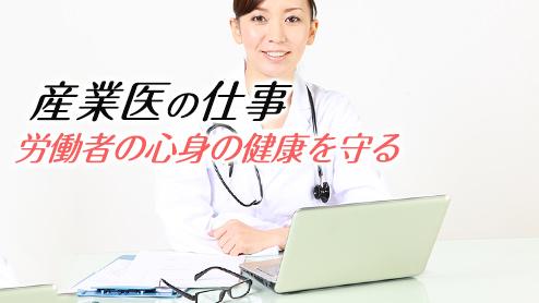 産業医とは労働者の心身の健康を守る医師のこと