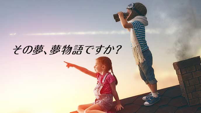 屋根の上で空の彼方を指さす子供
