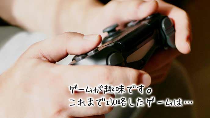 ゲームコントローラーを持つ手