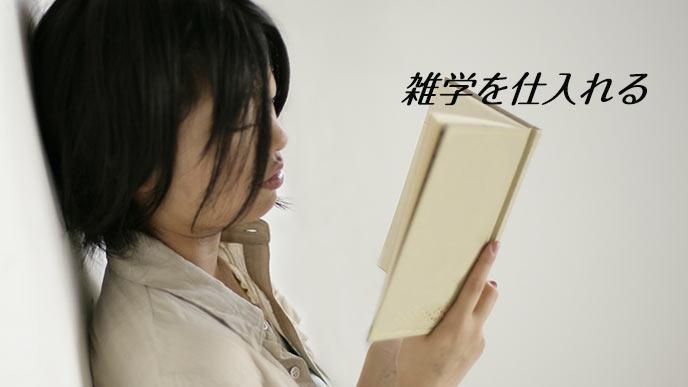 本で雑学を調べる女性