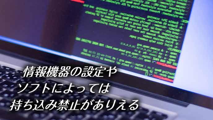 ノートパソコンの画面