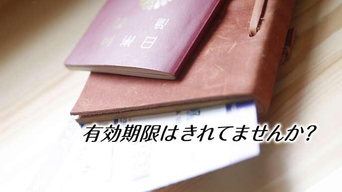 パスポートの有効期限は?