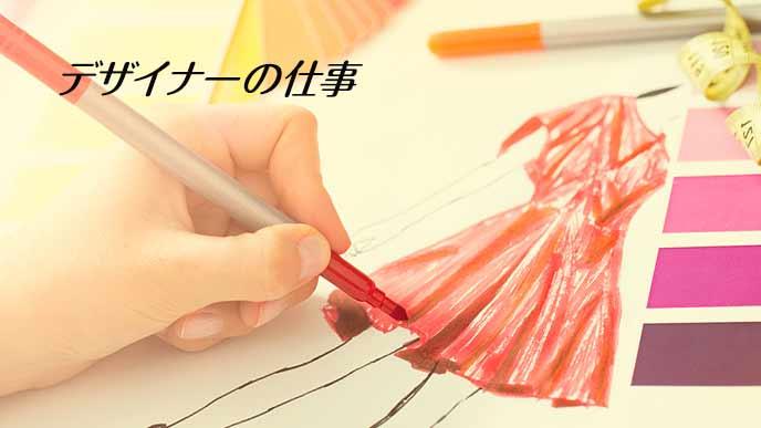 洋服のデザイン画を描くデザイナー